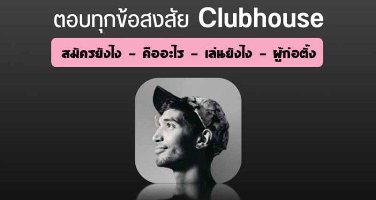 Clubhouse แอพพลิเคชั่นยอดฮิตแห่งปี